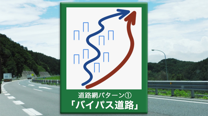 効率よく道を覚えるために理解すべき道路網パターン①「バイパス編」